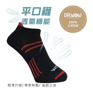 【DR.WOW】MIT吸排透氣足弓機能平口襪男款(黑/ 紅)