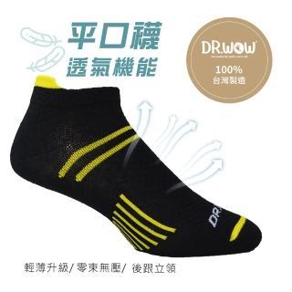 【DR.WOW】MIT吸排透氣足弓機能平口襪男款(黑/ 黃)