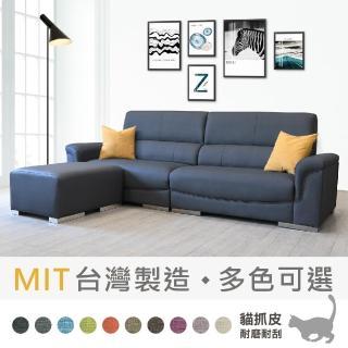 【新生活家具】《班森》貓抓皮 L型 沙發 腳椅 獨立筒 台灣製造 防潑水