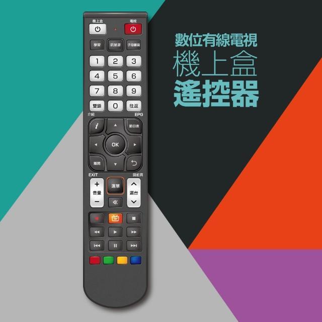 【機上盒遙控器】適用於凱擘大寬頻、台灣大寬頻/