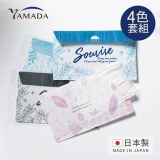 【YAMADA日本山田】日製兩用信封式口罩分隔攜行收納夾-花彩款-4色套組(防疫 防護 口罩收納 收納夾)