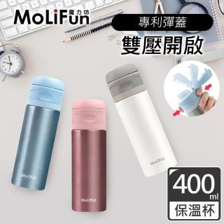 【MoliFun 魔力坊】不鏽鋼雙層真空專利彈蓋式保冰保溫杯400ml