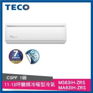【TECO 東元  下殺↘】獨家送DC扇★ 11-13坪 一對一R32變頻冷暖型冷氣(MA63IH-ZRS/MS63IH-ZRS)