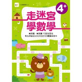 【N次寫練習本】走迷宮學數學(4歲以上適用)(附印章筆1枝)