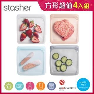 【美國Stasher_方形超值4件組】白金矽膠密封袋(3種系列顏色可選)