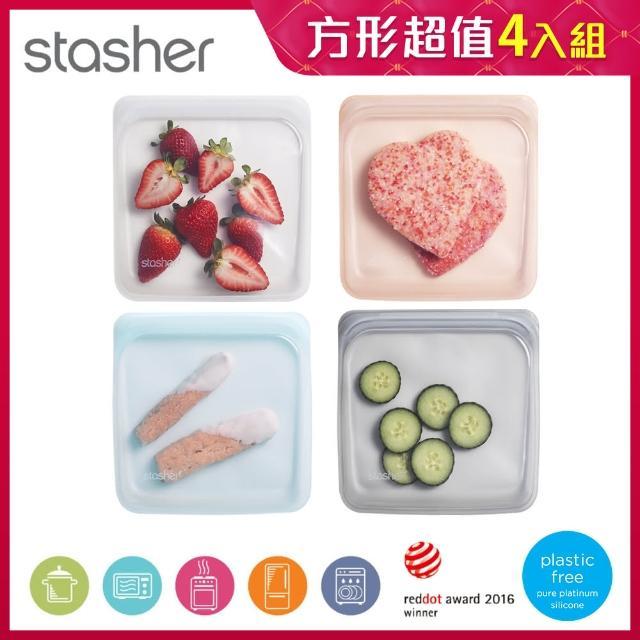 【美國Stasher_方形超值4件組】白金矽膠密封袋(3種系列顏色可選)/