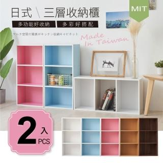雙11限定【超值2入】MIT台灣製造-日系簡約風三層櫃收納櫃(5色可選)/