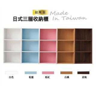 防疫必備 居家辦公櫃【超值2入】MIT台灣製造-日系簡約風三層櫃收納櫃(5色可選)