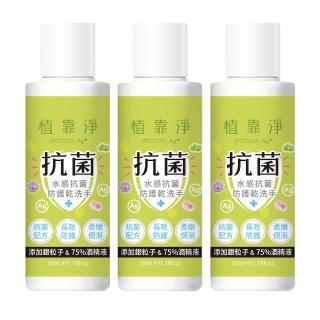 【SPOTLESS 植靠淨】水感抗菌防護乾洗手35mlX3入組(孕婦小孩皆可使用)