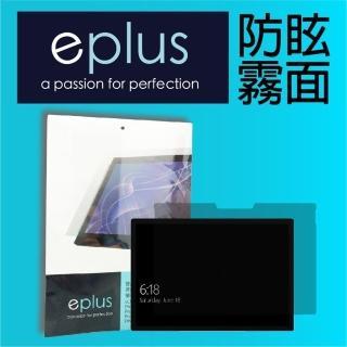 【eplus】防眩霧面保護貼 Surface Go 10 吋適用