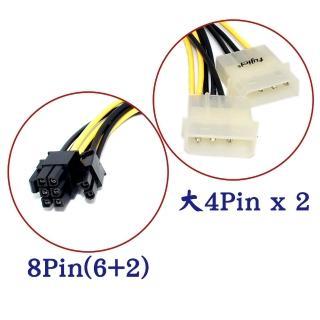 【Fujiei】大4Pin2個轉8Pin顯卡電源轉接線(接顯示卡供8pin電源用)