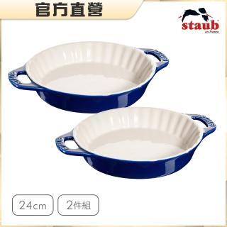 【法國Staub】陶瓷雙把波浪烤盤派盤24cm2入組-1.2L(羅勒綠/深藍色/白色3色任選)