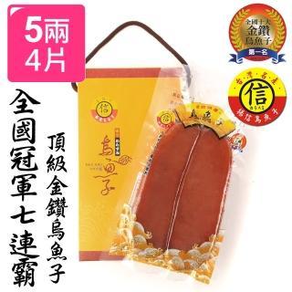 【揚信】澎湃送禮-第一名王信丁頂級金鑽烏魚子(5兩/4片)/