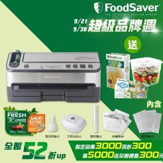 【獨賣彭派組】美國FoodSaver-家用真空包裝機V4880