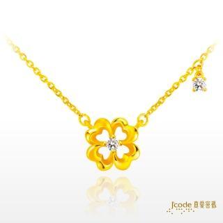 【J'code 真愛密碼】真愛-幸福 黃金項鍊(時尚金飾)