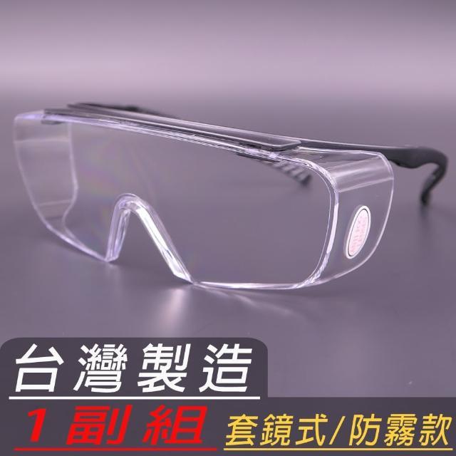 【EYEFUL】AL281護目鏡、防護眼鏡1副組(此款特色:鏡面較大、減輕側面束縛)/
