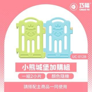 【巧福】兒童遊戲圍欄-小熊款UC-012B-M加購組(一組兩小片)