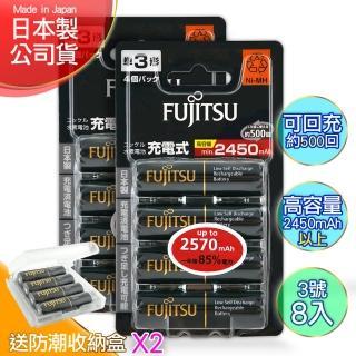 【FUJITSU 富士通】日本製 低自放電高容量2450mAh充電電池HR-3UTHC  3號8入+專用儲存盒*2