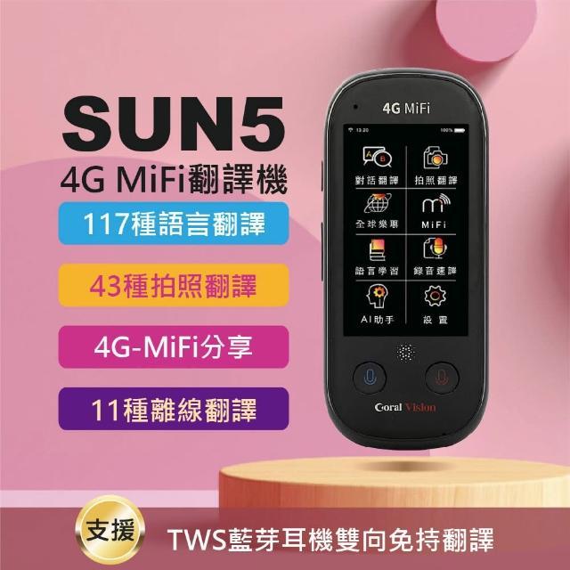 【CORAL/ODEL】語神同行智慧拍照4G翻譯機SUN5(4G/WIFI