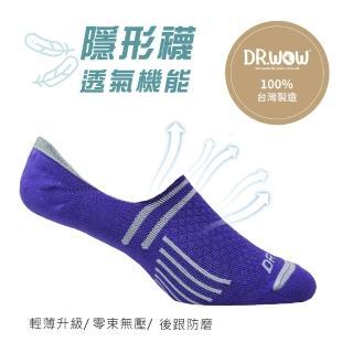 【DR.WOW】MIT吸排透氣足弓機能隱形襪-女款(紫/ 灰)