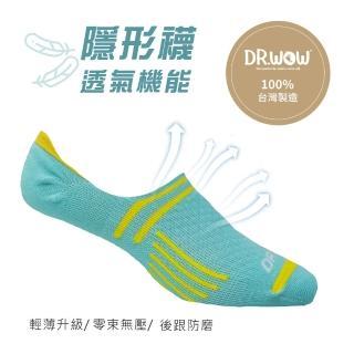 【DR.WOW】MIT吸排透氣足弓機能隱形襪-女款(湖綠/ 黃)