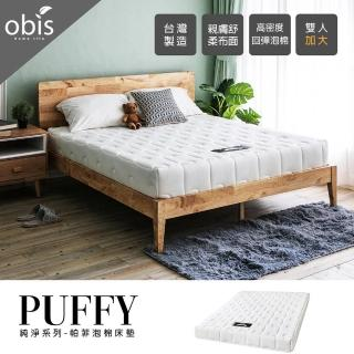 【obis】純淨系列-Puffy泡棉床墊(雙人加大6×6.2尺)