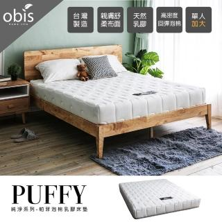【obis】純淨系列-Puffy泡棉乳膠床墊(單人3.5×6.2尺)(20cm)
