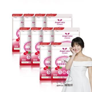 【Angel LaLa 天使娜拉】專利蔓越莓精粹濃縮錠(30錠/包x10包)