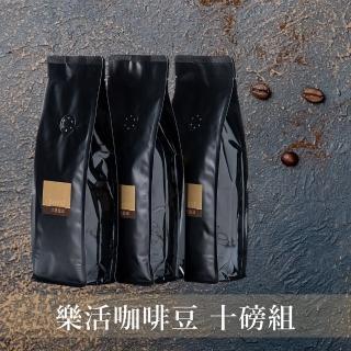 【大隱珈琲】樂活嚴選咖啡豆_任選10磅組(經典曼巴/香醇義式/大隱16號)
