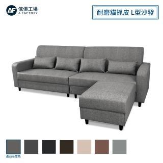 【A FACTORY 傢俱工場】莫德 耐磨貓抓皮 L型沙發