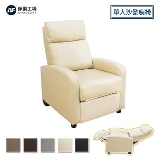 【A FACTORY 傢俱工場】巴克斯 可調式單人沙發躺椅 5色任選