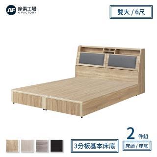 【A FACTORY 傢俱工場】新長島 日系基本款房間二件組 雙大6尺