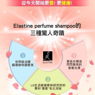 【ELASTINE伊絲婷】回頭率女神香水洗髮精囤貨組(洗髮600mlx4)