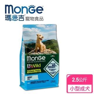 【Monge瑪恩吉】真野無穀 小型成犬配方(鯷魚+馬鈴薯+豌豆 2.5kg)