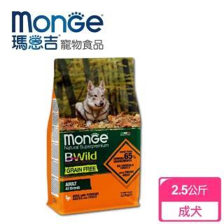 【Monge瑪恩吉】真野無穀 成犬配方(鴨肉+馬鈴薯 2.5kg)