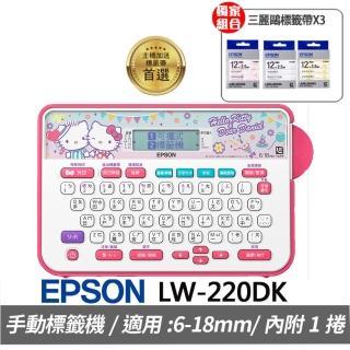 【三麗鷗超值組】贈3組標籤帶(雙星仙子/蛋黃哥/美樂蒂)【EPSON】LW-220DK