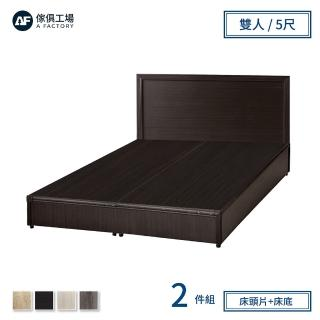 【A FACTORY 傢俱工場】小資型房間組二件 床片+床底 雙人5尺