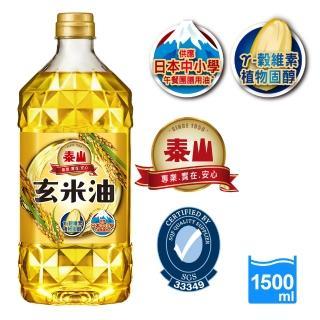 【泰山】玄米油(1500ml)