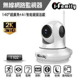 【I-Family】1296P 三百萬畫素-H.265移動偵測追蹤超廣角網路攝影機/IPCAM /監視器T-102(監視器/I-Family)