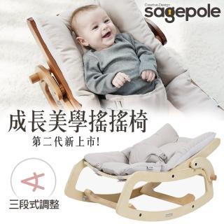 【Sagepole】成長美學搖搖椅_第二代3D透氣保護層-安撫搖椅(原木米)