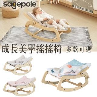【Sagepole】成長美學搖搖椅_第二代3D透氣保護層-安撫搖椅(多色可選)