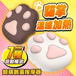 【iobanana】貓掌 女用跳蛋 充電健康震動器(可愛值破表)
