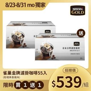 【Nestle 雀巢】雀巢金牌100%阿拉比卡濾掛咖啡(55入/盒)