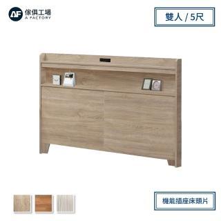【A FACTORY 傢俱工場】直樹 日系美型 機能插座床頭片/床頭 雙人5尺