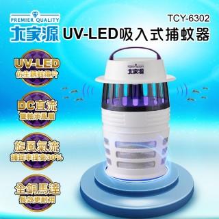 【大家源】超值2入組-UV-LED吸入式捕蚊燈