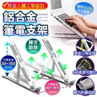 【FJ】鋁合金可摺疊筆電散熱支架N3(適用15.6吋以下筆電)