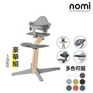 【nomi】丹麥多階段兒童成長學習調節椅-豪華組-灰色(5項配件)