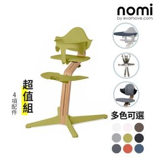 【nomi】多階段兒童成長學習調節椅-超值組-草綠色(4項配件)