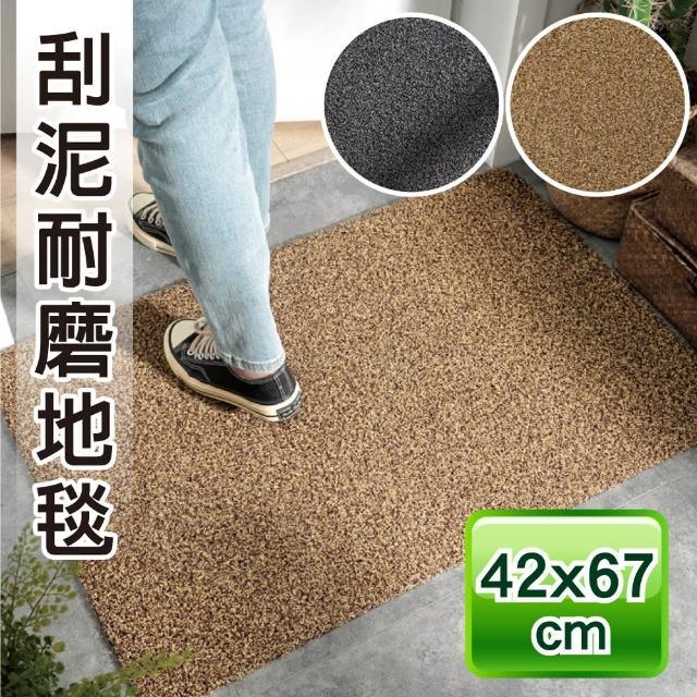 【新錸家居】去泥刮沙耐磨地墊/玄關墊★42x67cm(門口刮泥沙