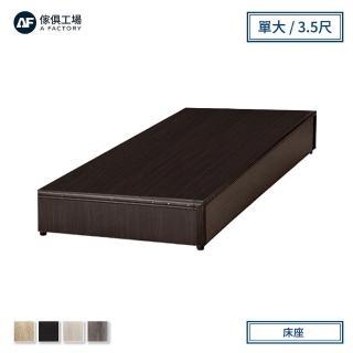 【A FACTORY 傢俱工場】小資型床座/床底/床架-單大3.5尺